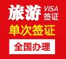 迪拜旅游签证[全国办理]+加急办理