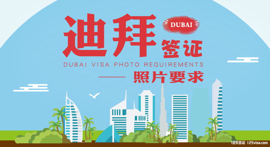 阿联酋迪拜签证照片要求
